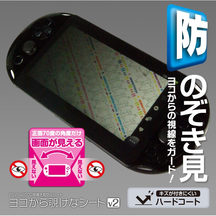 PSV 周邊PCH-2000型 專用日本 GAMETECH 3H硬度 隱私 防窺 保護貼 70度角【魔力電玩】