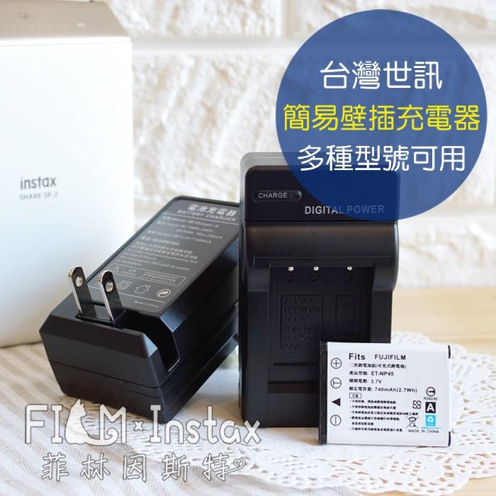 台灣世訊 NP45簡易壁插充電器 電池充電 SP-2 相印機 拍立得 mini90 專用 EN-EL10 菲林因斯特