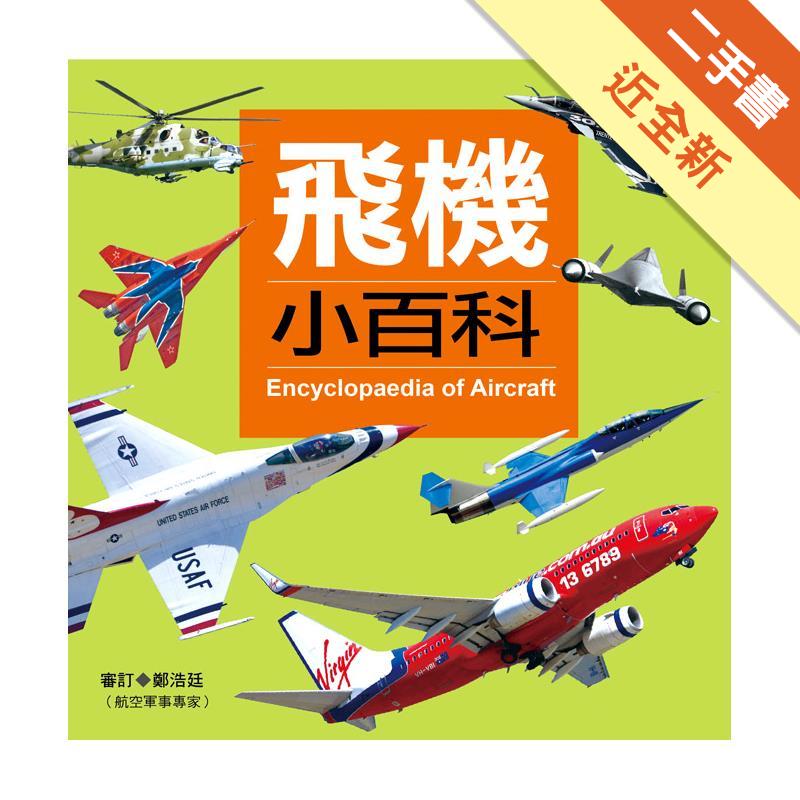 飛機小百科[二手書_近全新]6086