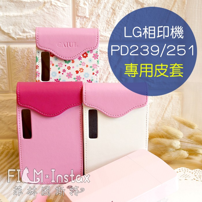 LG POCKET PD239 PD251 PD261 磁釦皮套 口袋相印機 專用 菲林因斯特