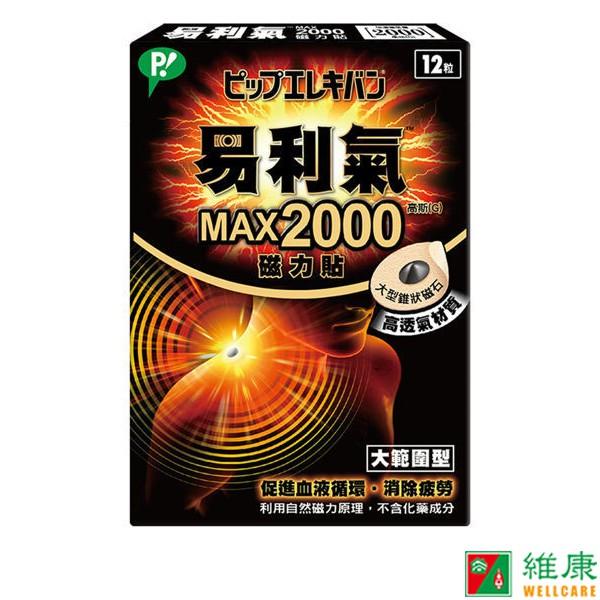 易利氣 MAX2000 磁力貼 12粒/盒 維康 限時促銷