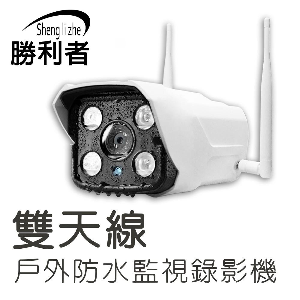 【 勝利者】K313雙天線 8mm防水功能 無限遠端插卡監視器 手機遠端監控 雲端雙天線監視器智能攝錄影機