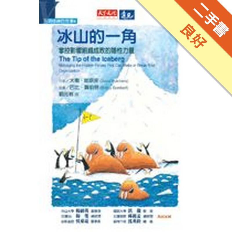 五項修練的故事(4):冰山的一角[二手書_良好]3594