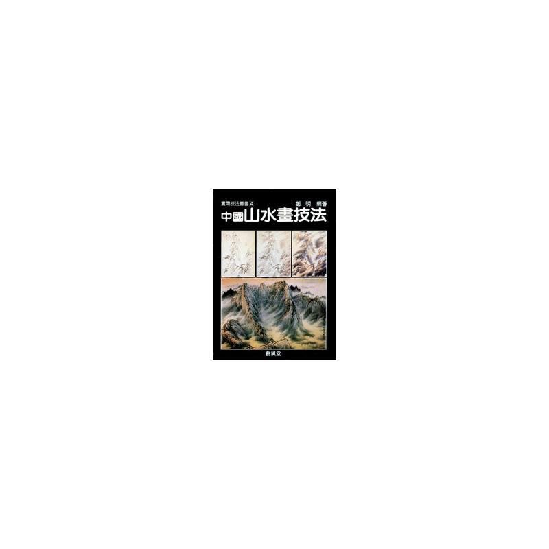 實用(4):中國山水畫技法[二手書_良好]0556