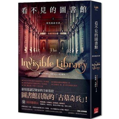 看不見的圖書館(1)消失的珍本書