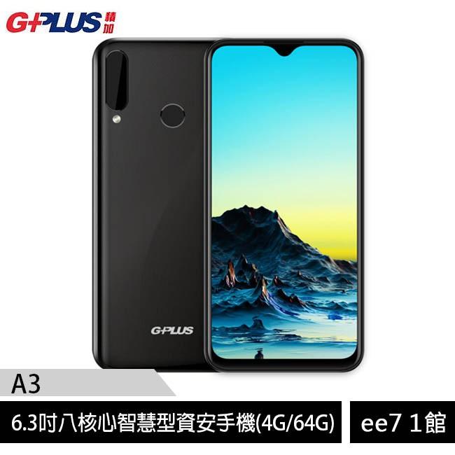 GPLUS A3 (GNE-N001S)(4G/64G) 6.3吋八核心智慧型資安手機(適用部隊及科學園區) [ee7-