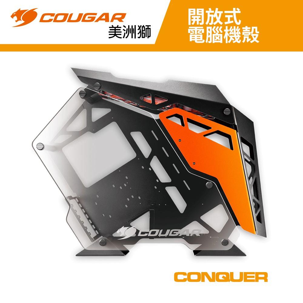 COUGAR 美洲獅 CONQUER 電腦機箱/機殼 開放式機殼 電腦DIY