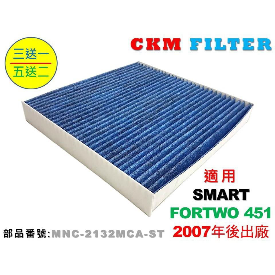 【CKM】SMART FORTWO 451 07年-14年 抗菌 抗敏 活性碳 PM2.5 靜電濾網 空氣濾網 冷氣濾網