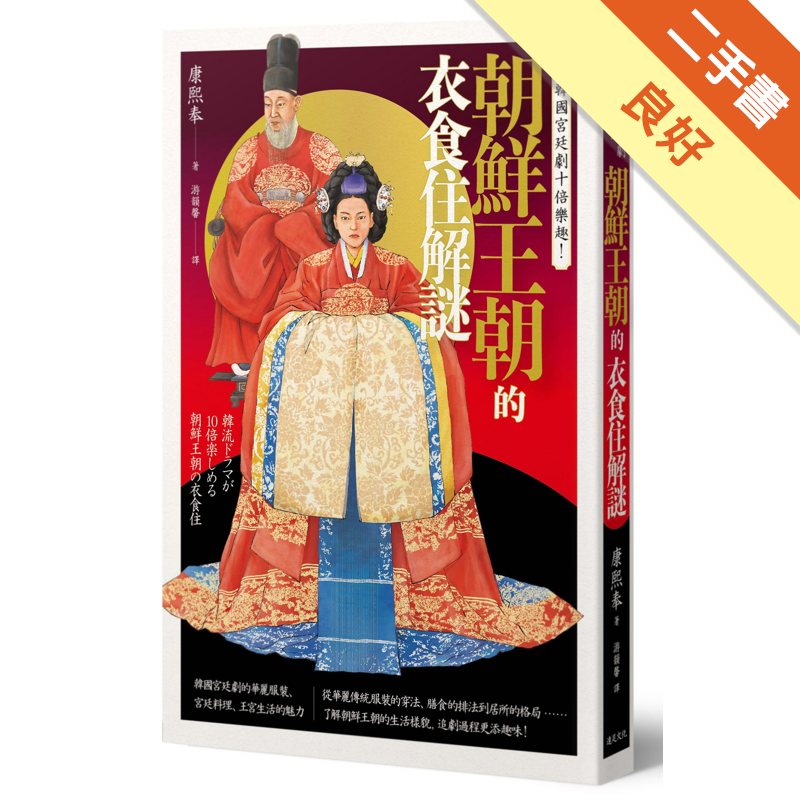 看韓國宮廷劇十倍樂趣!朝鮮王朝的衣食住解謎[二手書_良好]6537