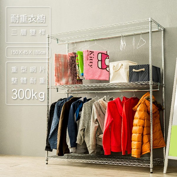 dayneeds 荷重型三層雙桿衣櫥架150x45x180公分(電鍍)