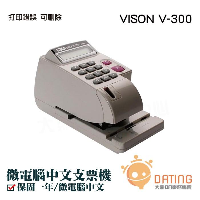 VISON V-300 微電腦中文支票機 微電腦 中文 支票機 大液晶顯示螢幕 