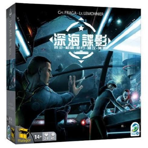 深海諜影 Captain Sonar 繁體中文版 台北陽光桌遊商城