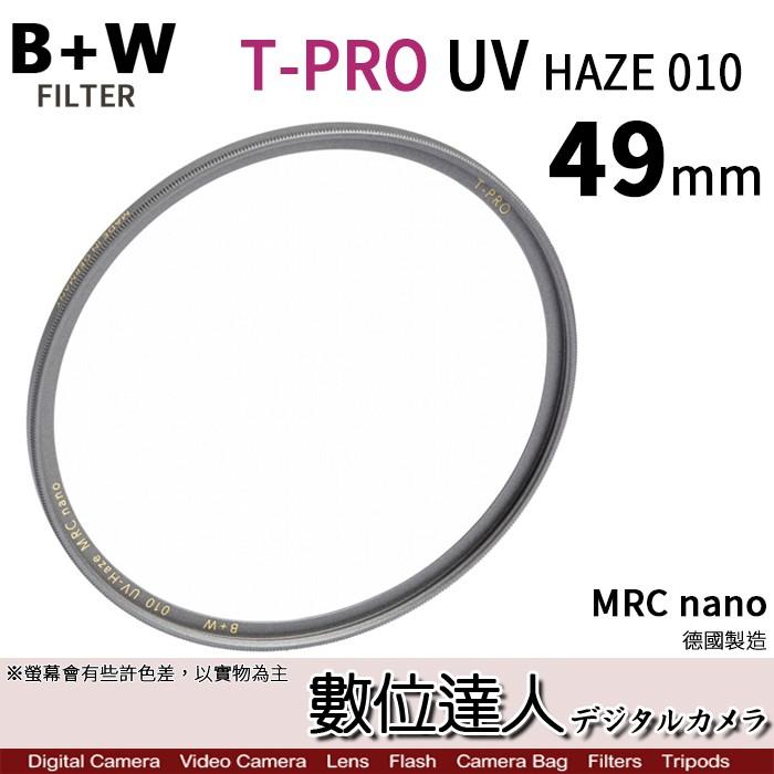 B+W T-Pro MRC NANO 49mm 鈦色 超薄框濾鏡 比XS-PRO薄 數位達人