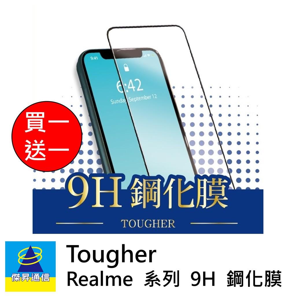 Tougher 9H 鋼化膜滿版玻璃保護貼 realme 6 6i X3 C3 [免運一送一]