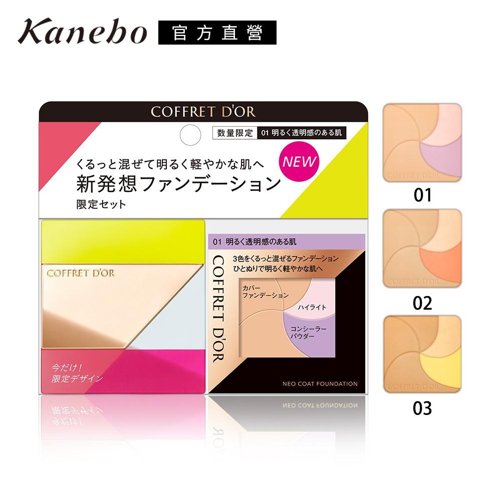 Kanebo 佳麗寶 COFFRET D'OR光燦透皙調色粉餅限定組A(3色任選)