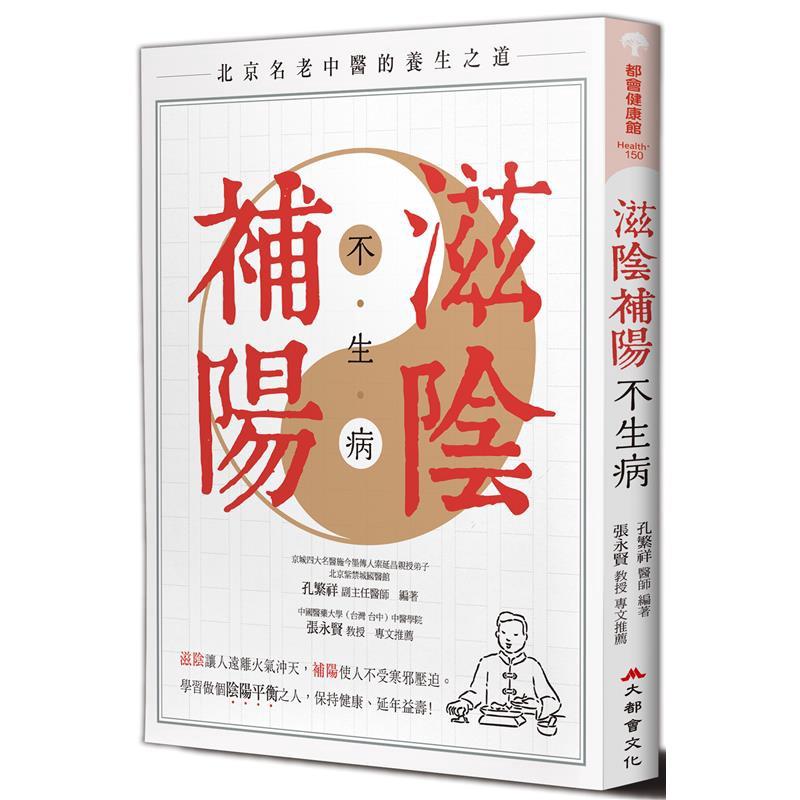 滋陰補陽不生病(全新修訂版)[88折]11100906717