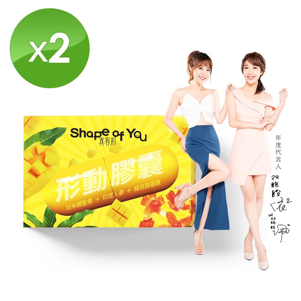 【shape of you真有形】形動膠囊2盒(30粒/盒)-依依佩佩代言(現貨)
