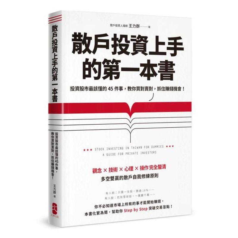 散戶投資上手的第一本書:投資股市最該懂的45件事,教你買對賣對,抓住賺錢機會......【城邦讀書花園】