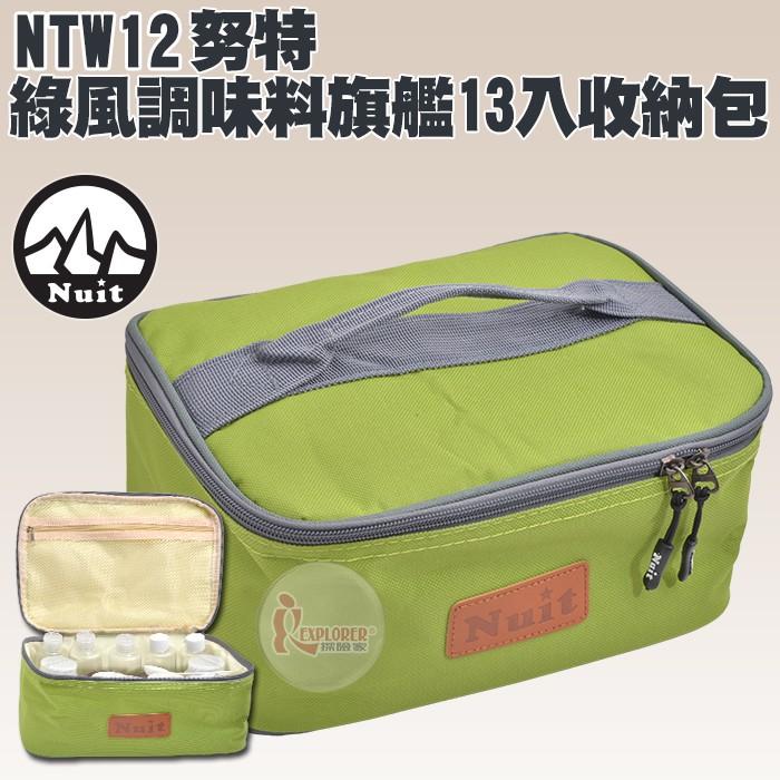 努特NUIT NTW12 綠風調味料旗艦13入收納包 露營 野餐調味包 調味料罐包 調味粉罐包 調味罐包