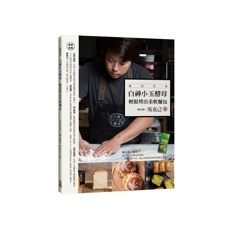白神小玉酵母:輕鬆烤出柔軟麵包(吳克己)