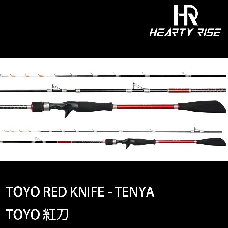 TOYO RED KNIFE 紅刀 175 [漁拓釣具] [船釣竿]