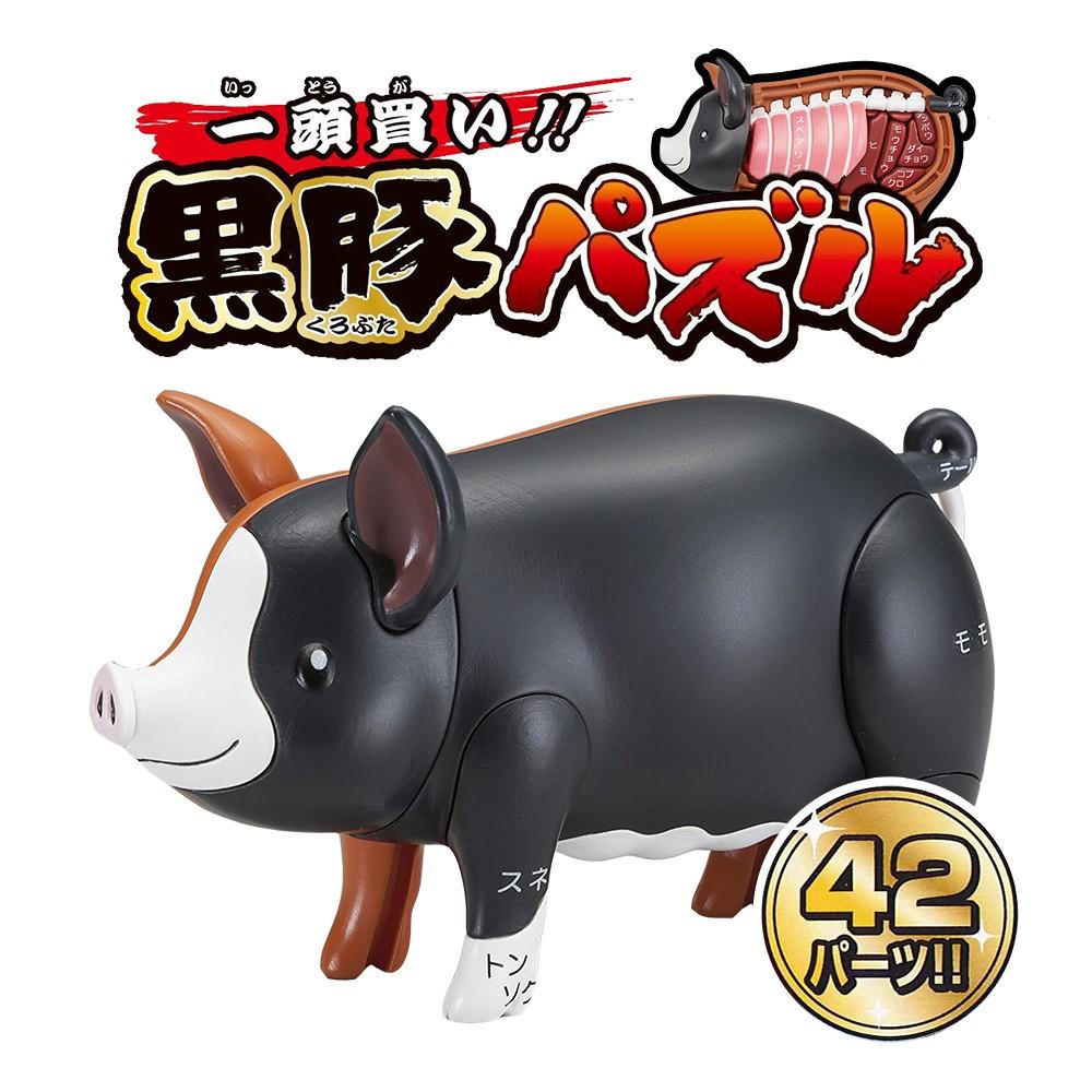 MEGAHOUSE 日版 益智桌遊 買一整頭豬! 黑毛豬趣味拼圖【酷比樂】