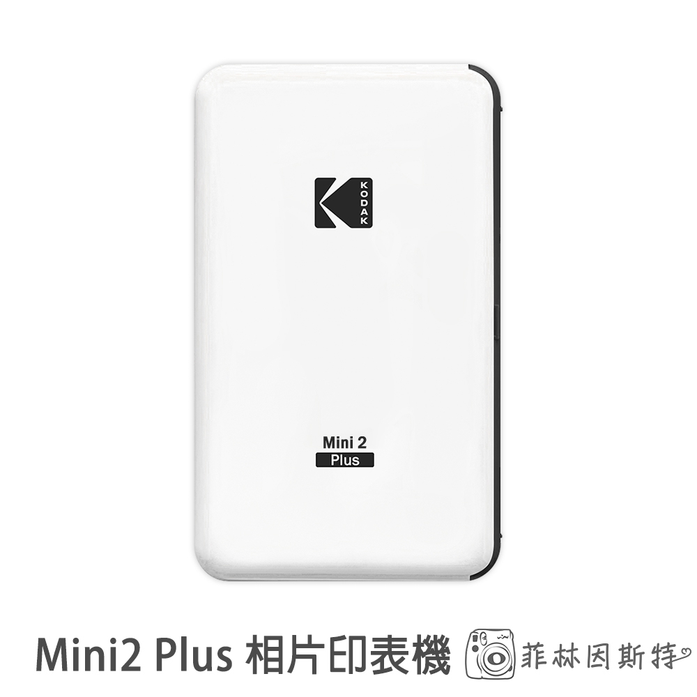 Kodak 柯達 Mini2 Plus 相片印表機 P210 相印機 熱昇華 公司貨 一年保固[送8張相紙] 菲林因斯特