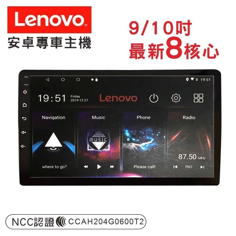 LENOVO D1-PLUS 9/10吋 八核心 安卓音響主機