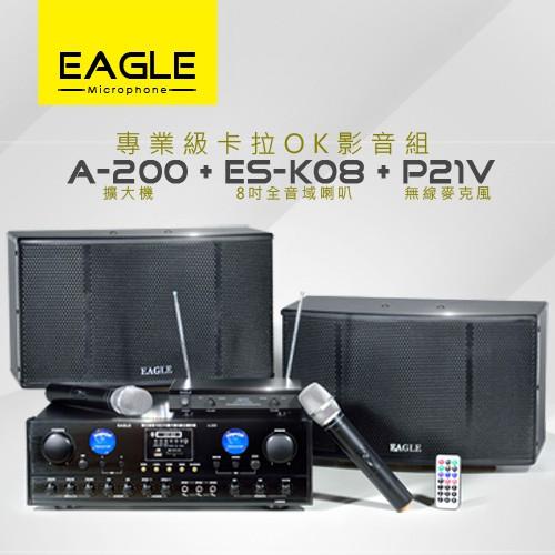 【EAGLE】專業級卡拉OK影音組A-200+ES-K08+P21V