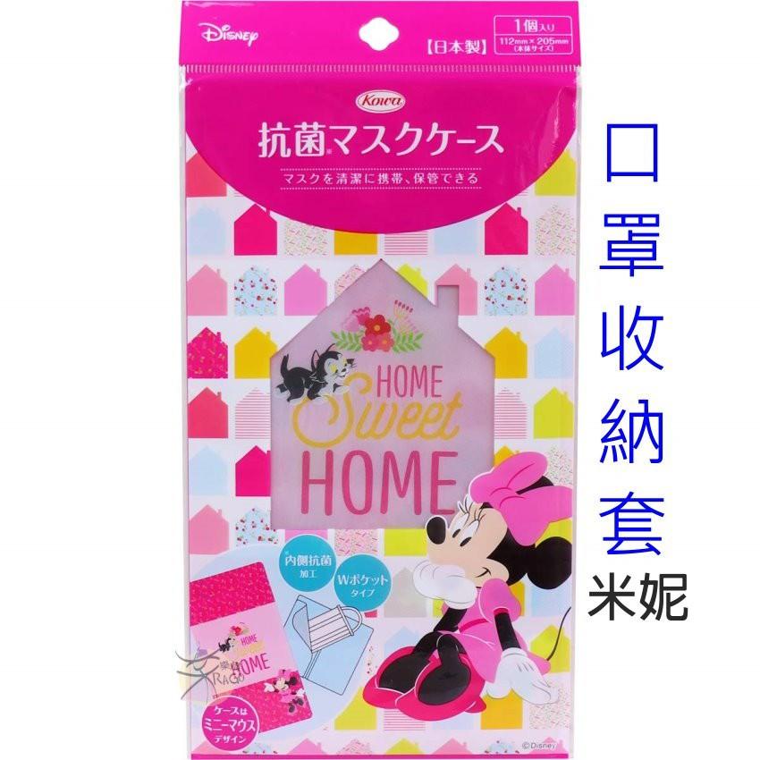 KOWA 興和 口罩收納套 【樂購RAGO】 日本製
