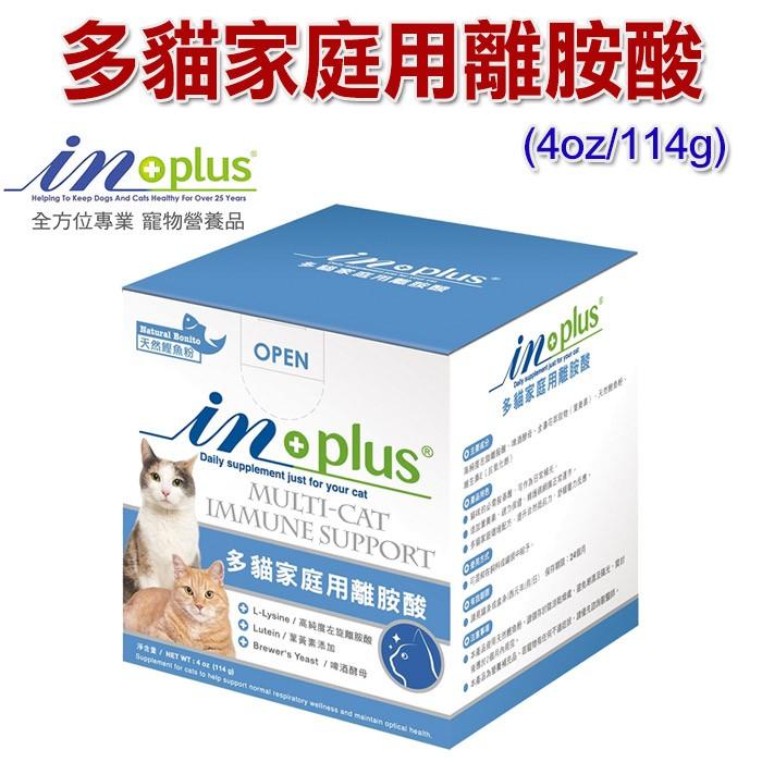 IN-Plus  多貓家庭用離胺酸 4oz(114g)
