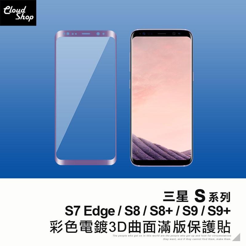 三星 S系列 彩色電鍍3D曲面滿版保護貼 適用S7 Edge S8 S8+ S9 S9+ 保護膜