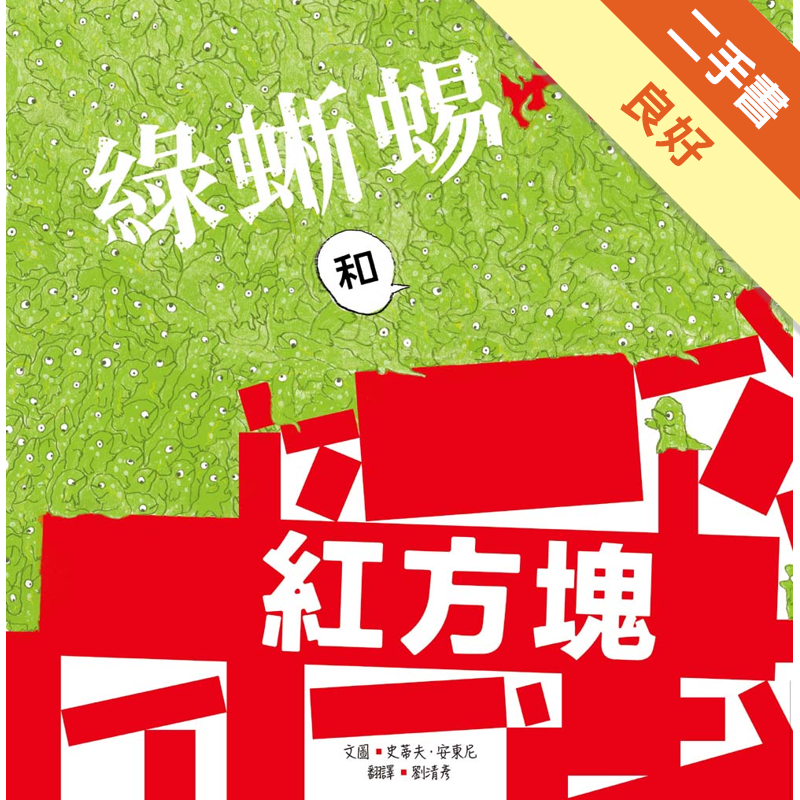 綠蜥蜴和紅方塊[二手書_良好]4088
