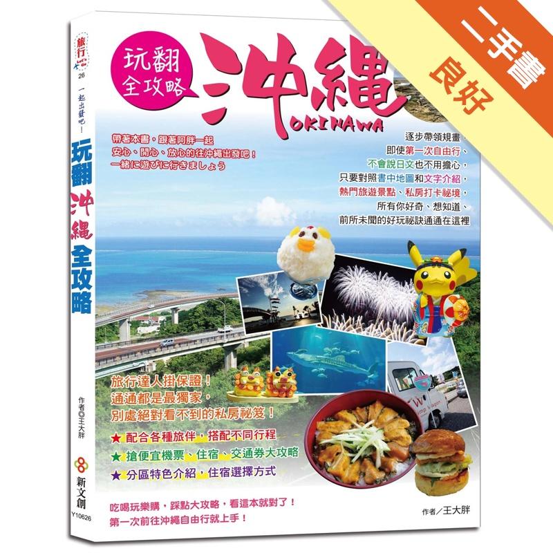 玩翻沖繩全攻略:吃喝玩樂購,踩點大攻略[二手書_良好]11311488696