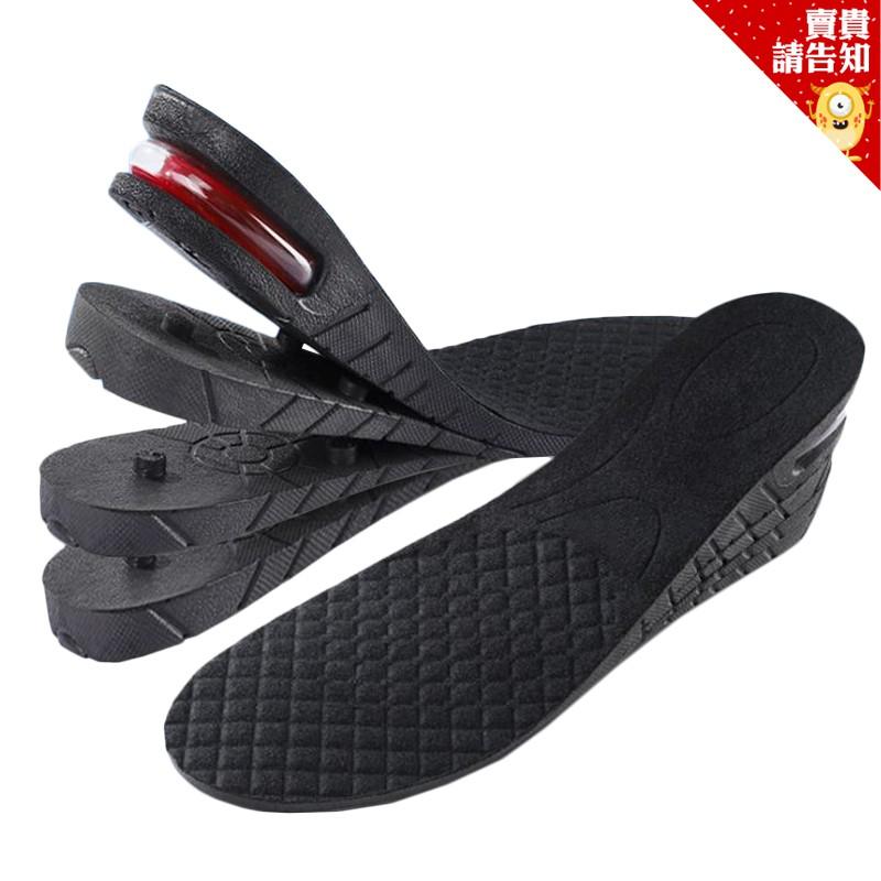 4層黑色增高鞋墊 可任意裁剪 增高鞋墊 氣墊鞋墊 隱形鞋墊 內增高 減壓鞋墊 後跟墊 增高墊 附發票【賣貴請告知】