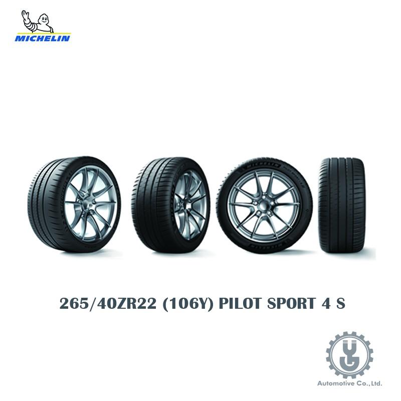 Michelin 米其林輪胎 265/40ZR22 (106Y) PILOT SPORT 4 S 空運【YGAUTO】