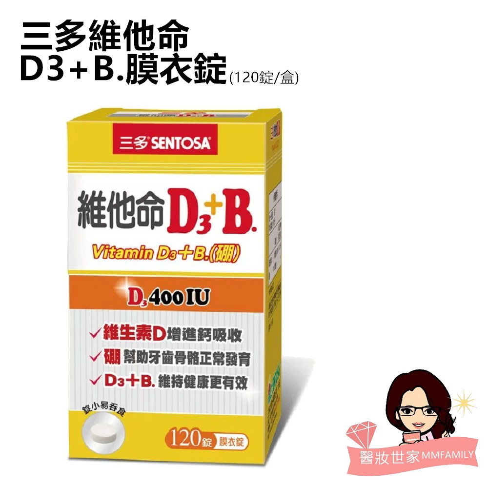 三多維他命D3+B.膜衣錠120錠/盒 (純素)【醫妝世家】  維他命D3 硼