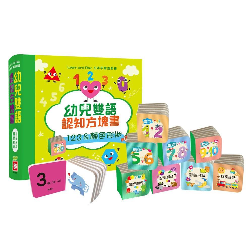 【幼福】幼兒雙語認知方塊書【123&顏色形狀】-168幼福童書網