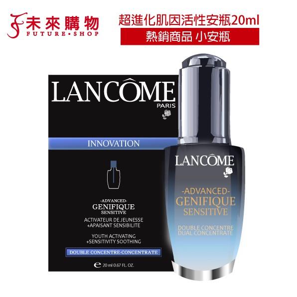 蘭蔻 超進化活性安瓶20ml 台灣專櫃版【未來購物】