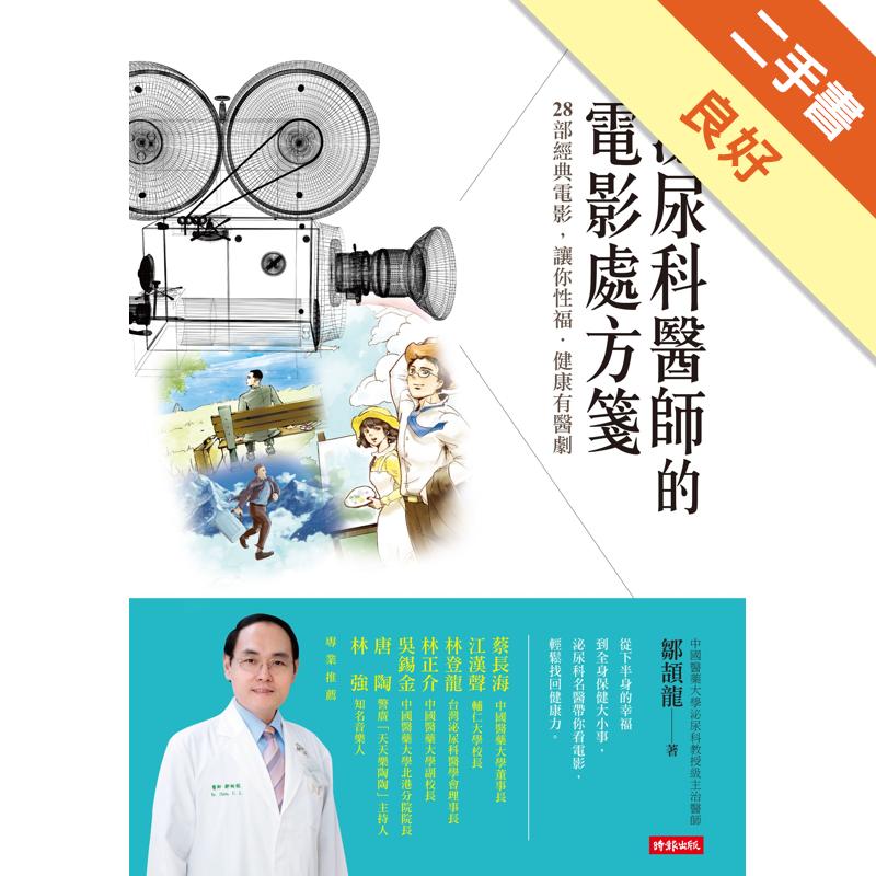 泌尿科醫師的電影處方箋:28部經典電影,讓你性福.健康有醫劇[二手書_良好]4975
