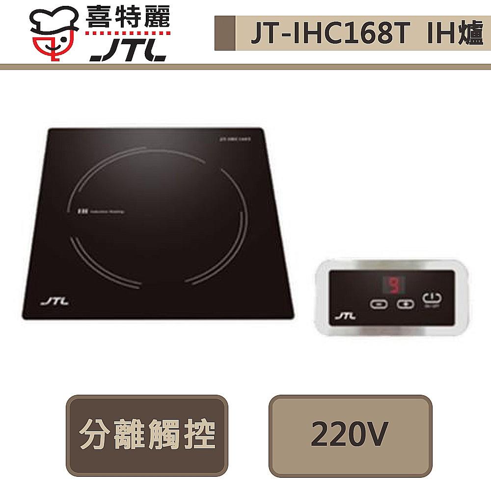 喜特麗-JT-IHC168T-分離觸控式IH微晶調理爐-部分地區含基本安裝
