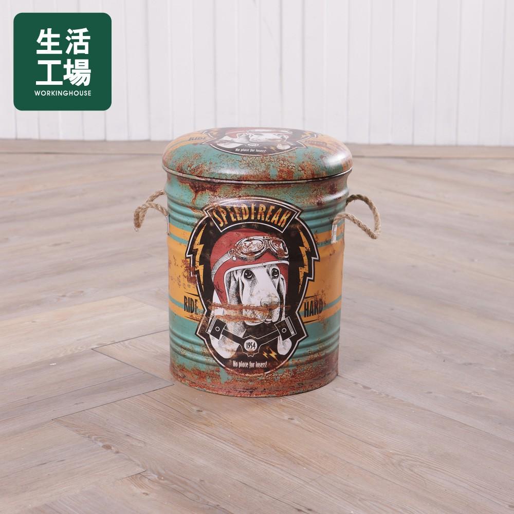 【生活工場】Young 工業風格鐵桶收納椅-愛速度的狗