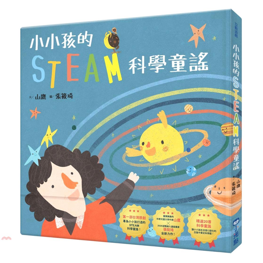 《小光點》小小孩的STEAM科學童謠(精裝)[79折]