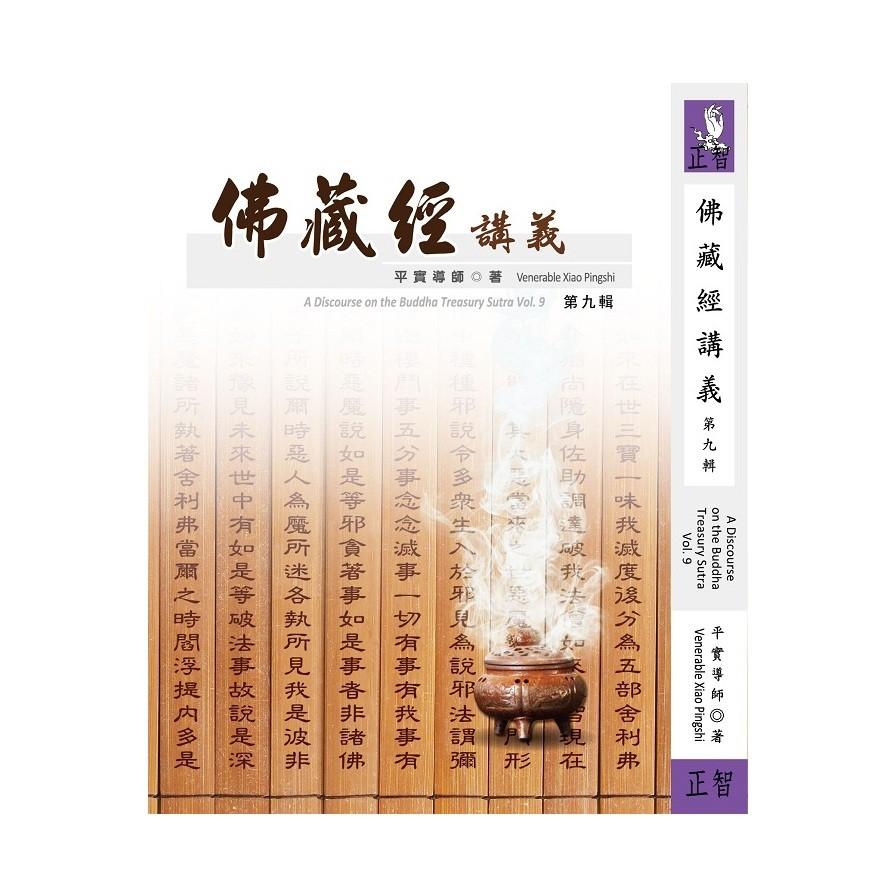 (正智)佛藏經講義第九輯(平實導師)