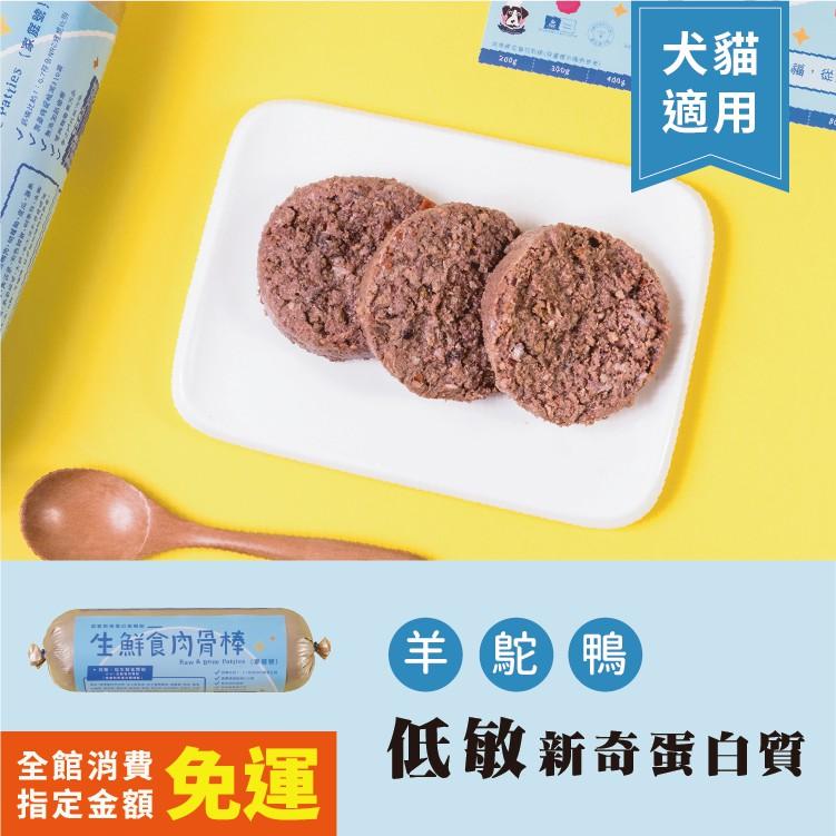OKi生鮮食肉骨餅-低敏新奇蛋白質機能肉骨棒13根 肉骨棒 寵物生鮮食