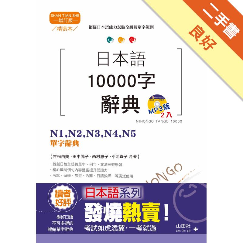 精裝本 增訂版 日本語10000字辭典:N1,N2,N3,N4,N5單字辭典(25K+MP3)[二手書_良好]7561
