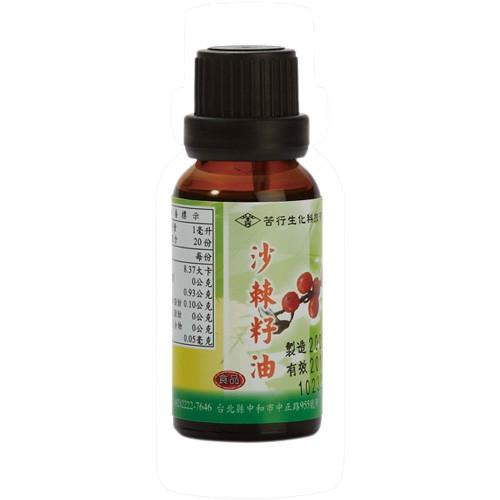 沙棘籽油 100%沙棘籽油