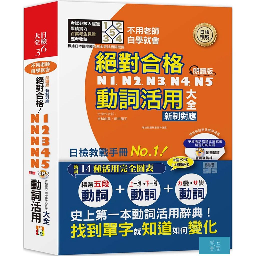 朗讀版 新制對應 絕對合格!N1,N2,N3,N4,N5動詞活用大全(25K+MP3):不用老師,自學就會!