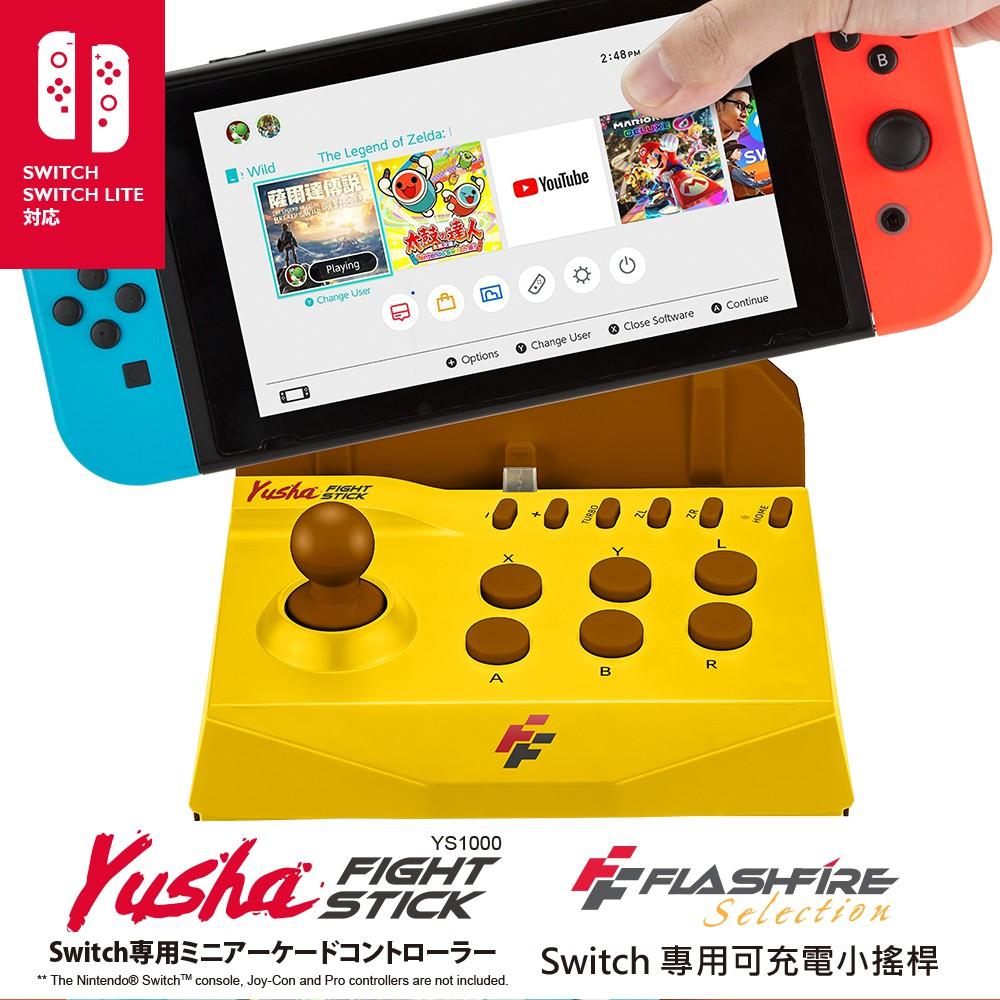 FlashFire Yusha Fight Stick Switch勇者競技搖桿 檯式搖桿 連發 小搖 街機 支架