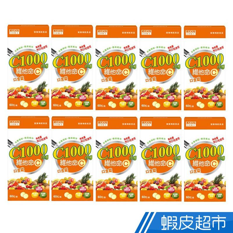 日本味王 維他命C1000mg口含錠 10瓶組 60粒/瓶 促進膠原形成 具抗氧化作用 促進鐵吸收 廠商直送 現貨